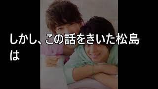 【感動】干されたセクゾ松島聡にキスマイ二階堂高嗣がとった行動に賞賛...
