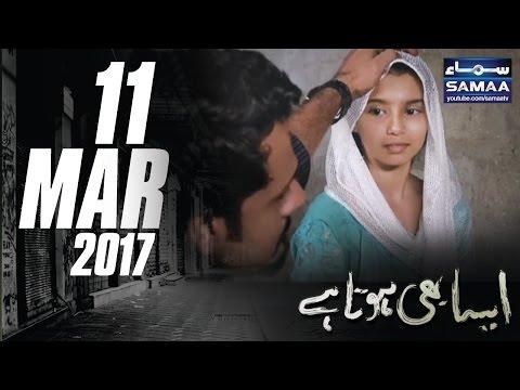 Kar Bhala Tou Ho Bhala | Aisa Bhi Hota Hai | SAMAA TV | 11 Mar 2017