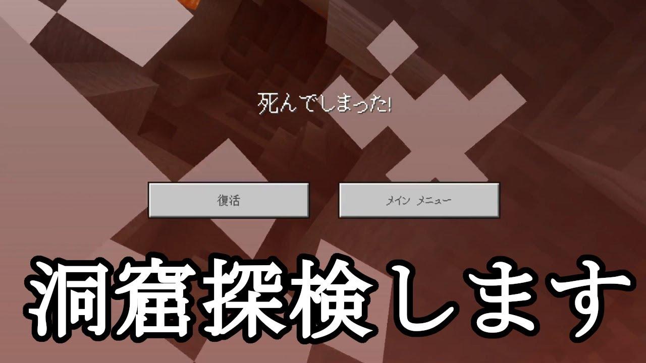 吉田のマインクラフトpart2 石と鉄が足りないので洞窟に取りに行く