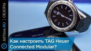 Як налаштувати TAG Heuer Connected Modular?
