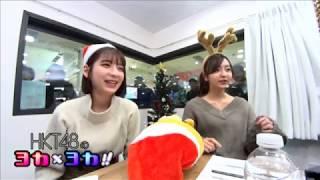 HKT48のヨカヨカ #松岡菜摘 #森保まどか #SHOWROOM 【HKT48のヨカ×ヨカ...