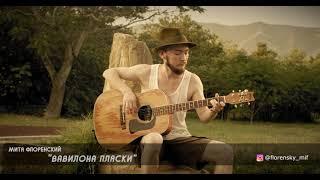 Митя Флоренский - ВАВИЛОНА ПЛЯСКИ (песня под гитару)