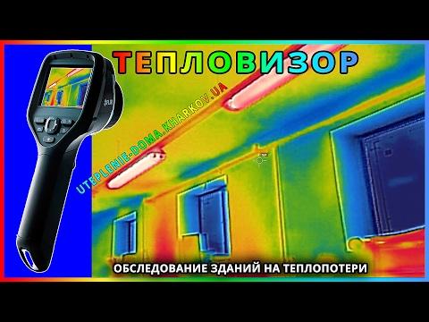 тепловизор для обследования зданий и сооружений на теплопотери