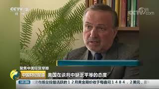[中国财经报道]聚焦中美经贸摩擦 多国专家:美国加征关税损人害己| CCTV财经