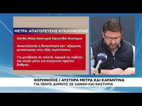 Αυστηρά μέτρα και καραντίνα για 5 Δήμους σε Ξάνθη και Καστοριά ...