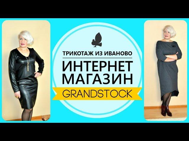 447a73a71ded Лучшие товары из Иваново. Грандсток. Супер-заказ.
