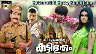 Kottarathil Kutty Bhootham Malayalam Full Movie | Latest Malayalam Movie | 2017 new upload