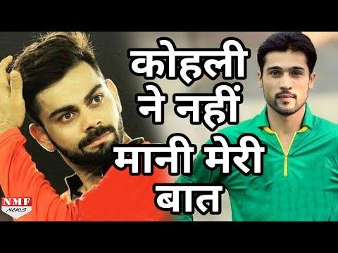 बोले Mohammad Aamir- Virat Kohli...