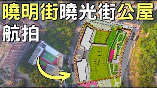 Publication Date: 2021-03-27 | Video Title: 【曉明街+曉光街遊樂場公屋】 航拍|兩幢41層|1080伙|
