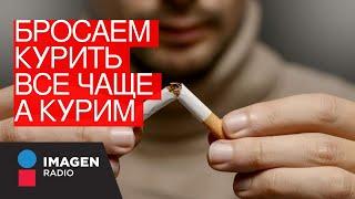 Бросаем курить все чаще а курим все больше Почему