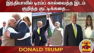 இந்தியாவில் டிரம்ப் கால்வைத்த இடம் குறித்த குட்டிக்கதை… | Donald Trump | India