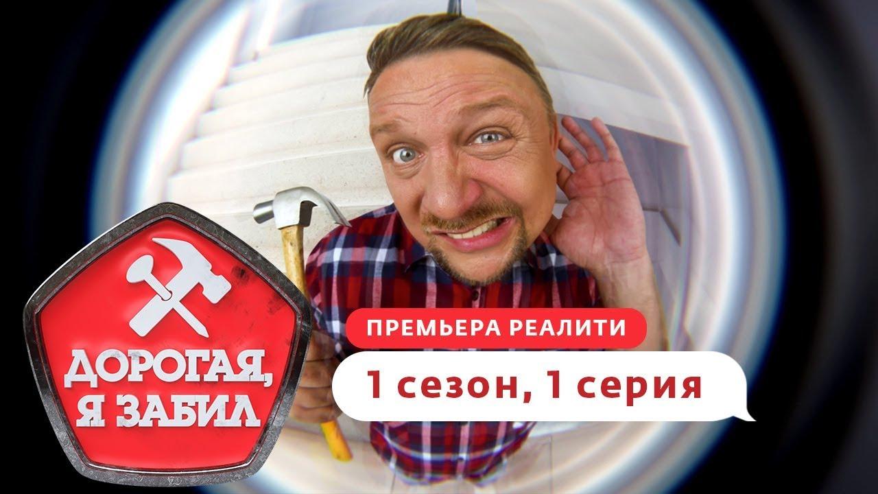 Дорогая, я Забил | Лебедевы из Тулы | 1 Сезон, 1 Выпуск | Заработать в Автомате