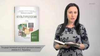 Культурология. Под редакцией Мамонтова А.С.