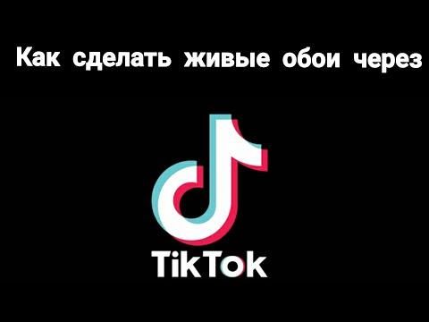 Как сделать живые обои через Tik Tok?