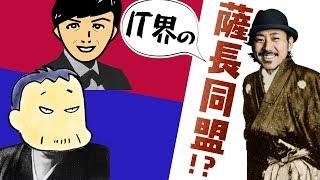 【家入一真×DMM亀山】熊谷さんと家入さんとかめっちの薩長同盟 2/2【かめっちTV】