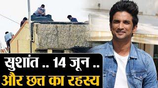 Sushant Singh Rajput: 14 जून और छत्त का रहस्य, सीबीआई लगाएंगी 302, कितने लोग फसेंगे Shudh Manoranjan