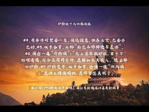 【佛教经典故事】抄经的十大功德利益