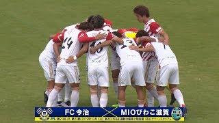 第21回JFL 第23節FC今治vs.MIOびわこ滋賀