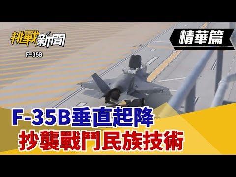 【挑戰精華】史上最貴F-35B垂直起降 抄襲戰鬥民族技術