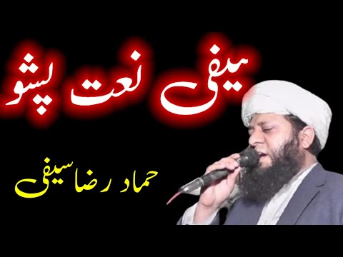 saifi-naat-pashto-by-hamad-raza-saifi-||-hameed-jan-saifi-sab-|-new-saifi-naat-|-saifi-naat-|