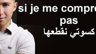 Aymane Serhani - HAYAT (Lyrics) | كلمات أغنية حياة - أيمن السرحاني