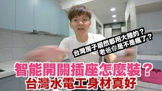 《居家室內裝潢Ep4》台灣水電工推薦|台灣房子挑戰全部使用大陸智能插座開關 thumbnail