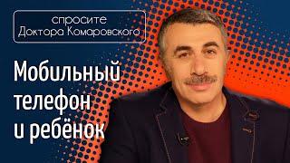 Мобильный телефон и ребенок - Доктор Комаровский