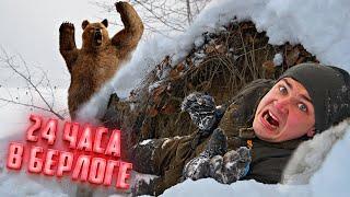 24 часа в берлоге медведя Нас чуть не съели