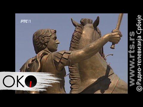 Oko magazin: Makedonska antika pria