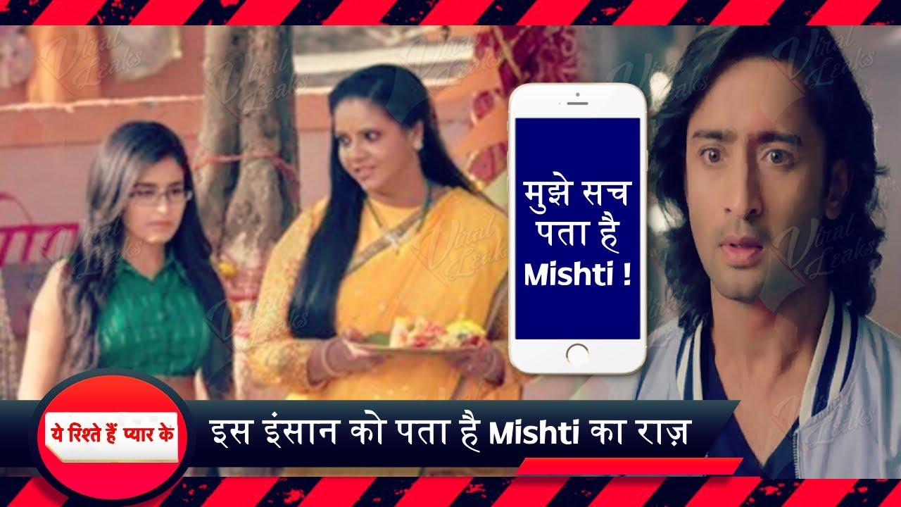 Yeh Rishtey Hain Pyaar Ke | इस इंसान को पता है Mishti का सच, कैसे Abir ढूंढेगा उसे…