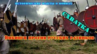✞ Викинги против Ратников Руси ✞ Сражение ✞