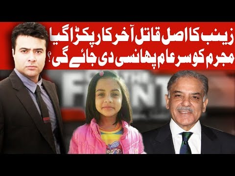 On The Front With Kamran Shahid - 23 January 2018 - Dunya News