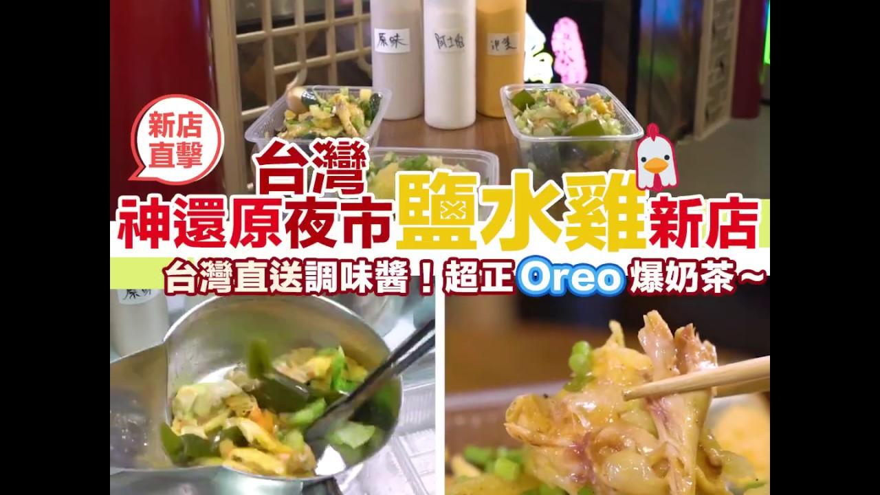 【為食香港】鹽水雞新店嚟到香港!臺灣夜市口味激似~ - YouTube