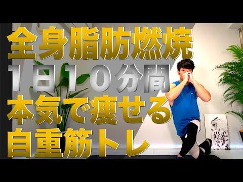 【脂肪燃焼】全身の体脂肪を燃焼させる自重トレーニング!本気で痩せる為の自重筋トレ!【HIIT】