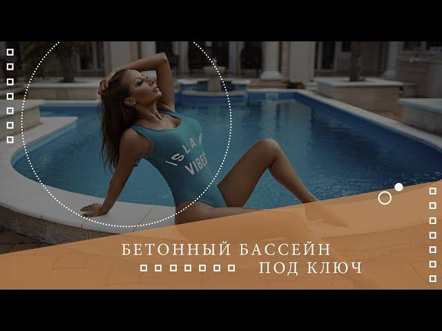 ✅ Строительство бетонного бассейна под ключ🌡Все о бассейнах и фонтанах ⚜⚜⚜