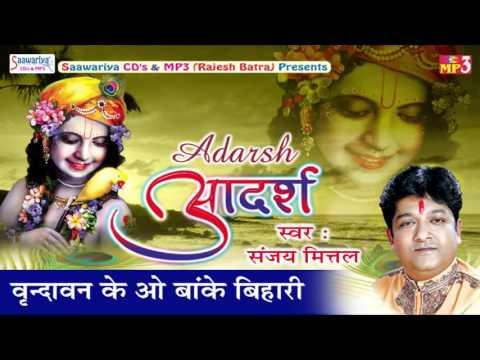 Vindravan Ke O Banke Bihari   Sanjay Mittal   Hit Krishna Bhajan   2016   Saawariya Music
