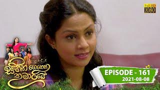 Sihina Genena Kumariye | Episode 161 | 2021-08-08 Thumbnail