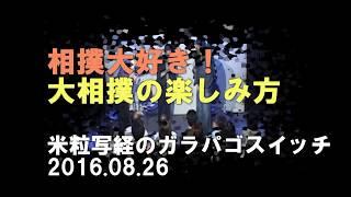 米粒写経&立川志ら乃 『相撲大好き! 大相撲の楽しみ方』 thumbnail