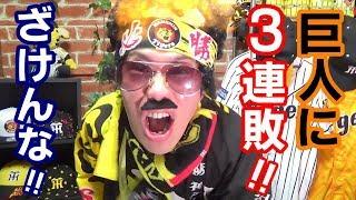2019年4月4日阪神タイガースVS読売ジャイアンツ【ハイライト】阪神は浜...