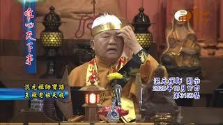混元禪師寶誥王禪老祖天威【唯心天下事3159】| WXTV唯心電視台