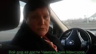 Вой дод аз дасти Чамолидин Мансуров 10