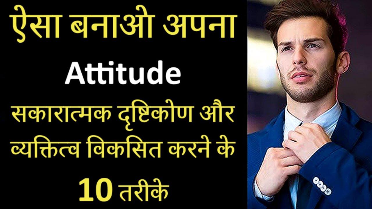 ऐसा बनाओ अपना Attitude | Positive Attitude Personality Development | Life Motivation