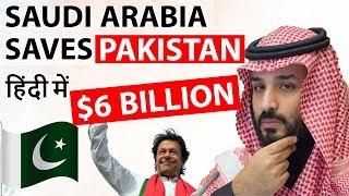 Saudi Arabia Saves Pakistan with 6 Billion Dollar Bailout आर्थिक तंगी से जूझ रहे पाकिस्तान को राहत