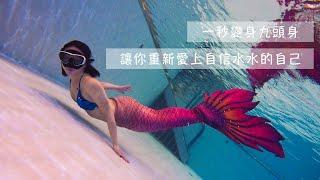 人魚Mermaid,是很多女生的童年的夢想,期盼自己有一天可以徜徉於水下與...