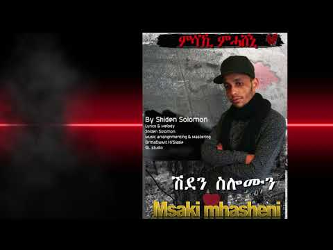 New Eritrean music Shiden Solomon - Misaki Mihasheni ምሳኺ ምሓሸኒ 2018