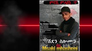 Shiden Solomon - Misaki Mihasheni | ምሳኺ ምሓሸኒ - New Eritrean Music 2018 (Official Audio)