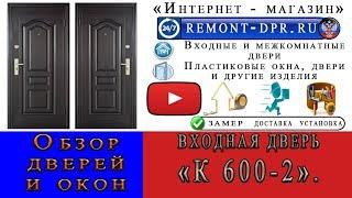 Модель К 600-2. Обзор входных дверей со склада в ДНР.