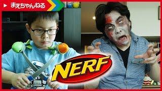 全編寸劇!ナーフ ボルテックスで屋内に現れたゾンビを倒す!【NERF】Vortex | まえちゃんねる thumbnail