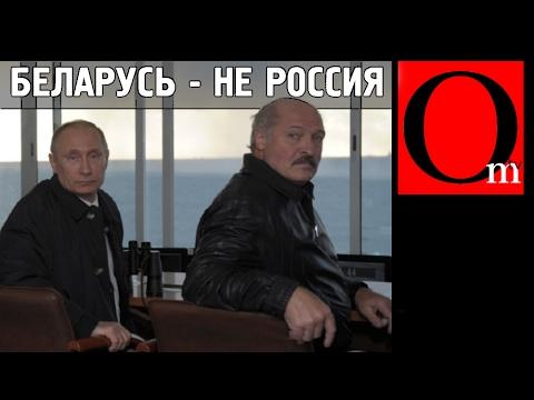 БЕЛАРУСЬ - НЕ РОССИЯ