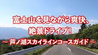 富士山を見ながら爽快、絶景ドライブ! ~ 芦ノ湖スカイラインコースガイド ~